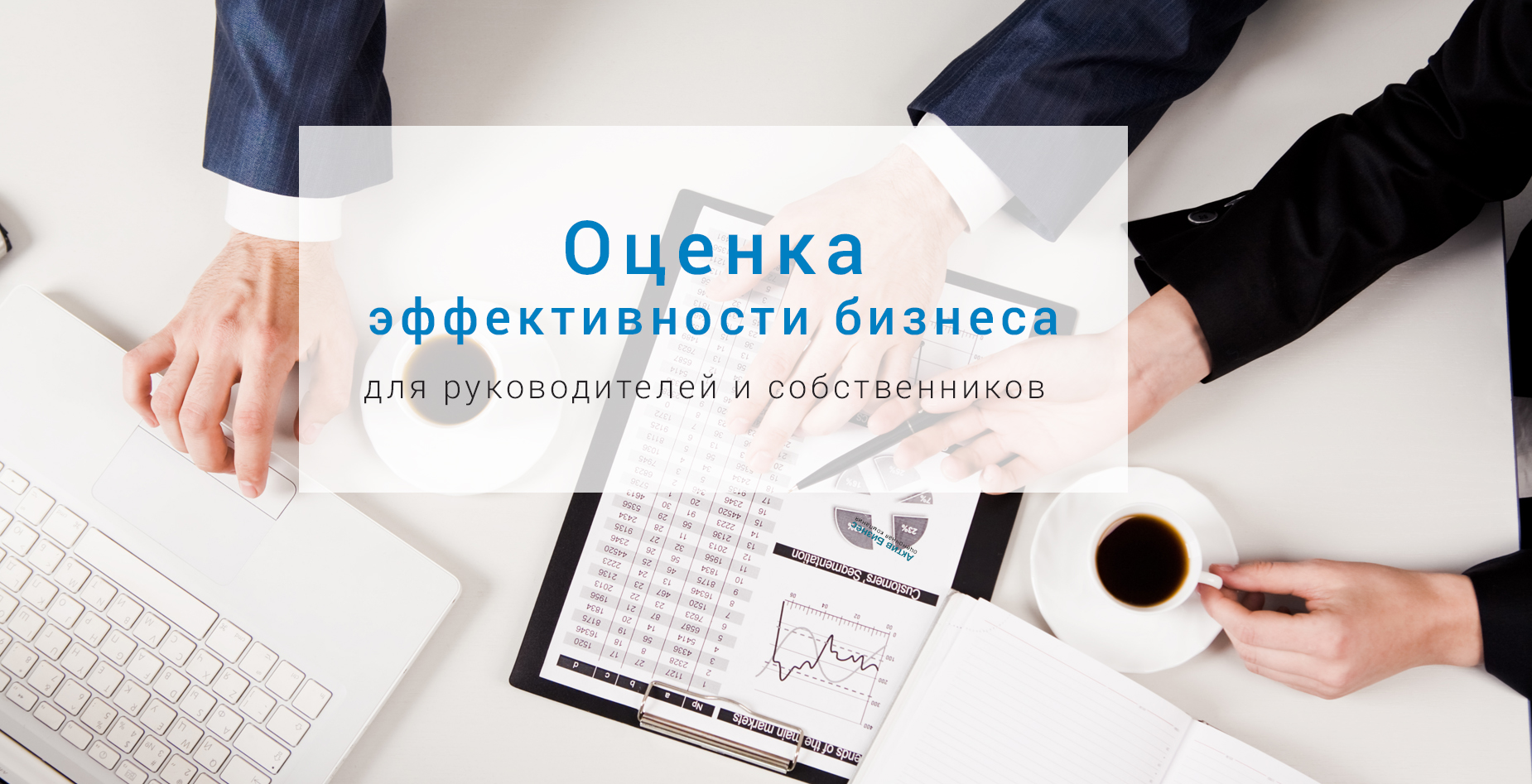 2_ocenka-effectivnisti