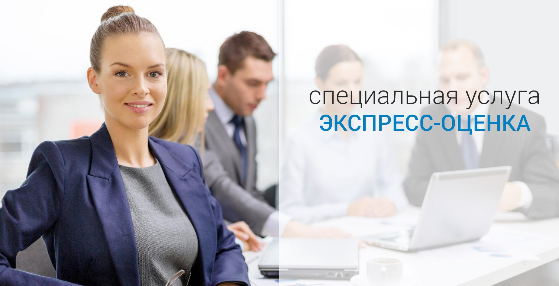 1_express-ocenka